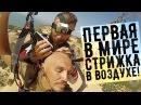 Первая в мире стрижка в воздухе! Ирокез во время полета на параплане @motobarber