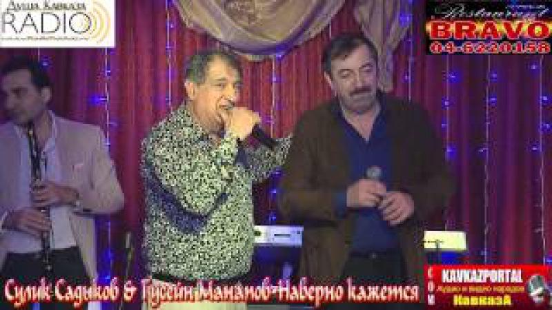 Сулик Садыков Гусейн Манапов-Наверно кажется_2014_www.KavkazPortal.com