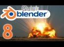 №8.Взрыв.Quick