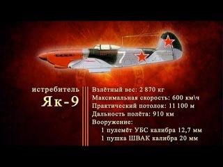 Д/ф «Оружие Победы» - Истребитель Як-9