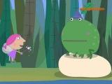 07 Принц лягушонок The Frog Princess