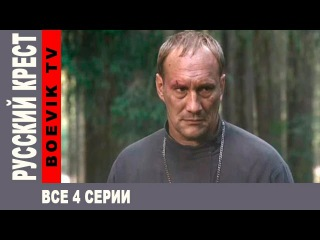 Русский крест фильм все серии русские боевики военный сериал boevik russkiy krest