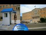 Афины  Смена почетного караула площадь Синтагма,  Греция (Mila MyWay)