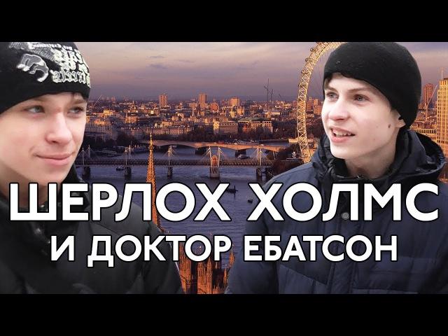 ШЕРЛОХ ХОЛМС И ДОКТОР Е*АТСОН