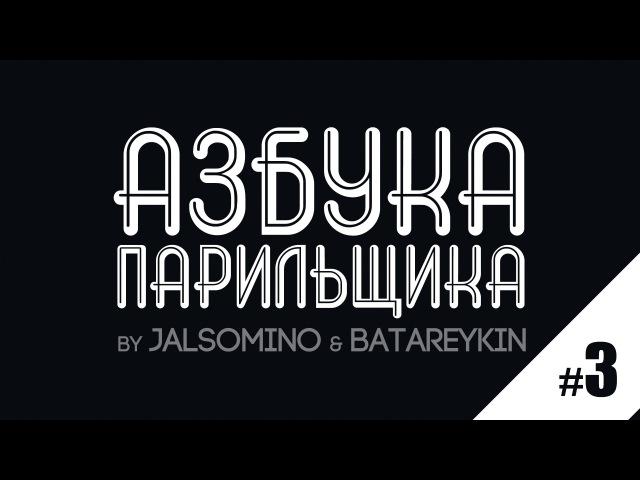 Азбука Парильщика Jalsomino Batareykin часть 3
