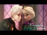 Эльза и Джек | Холодная любовь  | Скоро...?