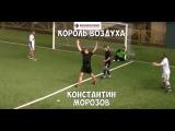«Король воздуха» Константин Морозов
