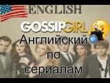 Английский по сериалам.Сплетница