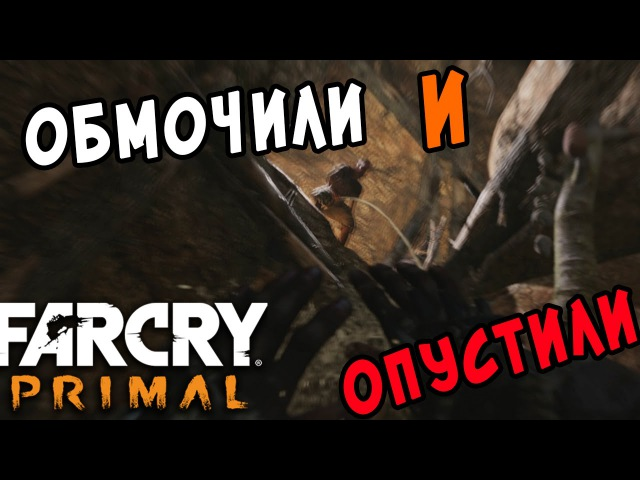 Far Cry Primal Обмочили И Опустили