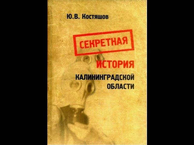 Секретная история Калининградской области Очерки 1945–1956 гг Калининград