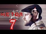 Метод - 7 серия, сериал, смотреть онлайн. Премьера 2015!