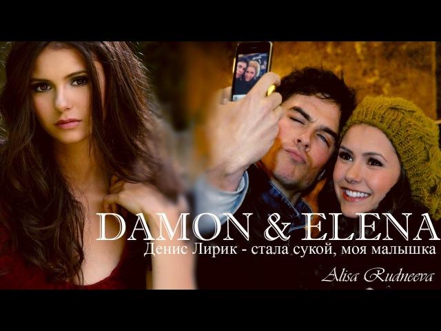 Деймон / Елена - стала сукой моя малышка (by Alisa Rudneeva)