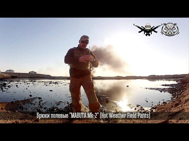 ГРТ Кузьмич. Брюки полевые MABUTA Mk-2 (Hot Weather Field Pants) от P1G-TAC®
