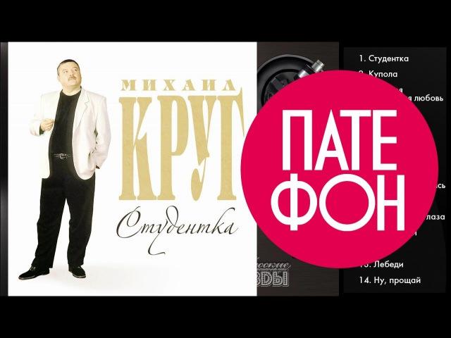 Михаил Круг - Студентка (Full album)