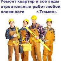 "Логотип ""Домашний Мастер"" ремонт квартир г.Тюмень"