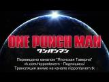Ванпанчмен 11 серия / One Punch Man/ One-Punch Man (Русские субтитры)