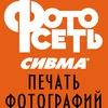 """Фотосеть """"Сивма"""" - полный спектр фотоуслуг"""
