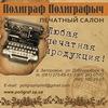 Poligraf Poligrafych