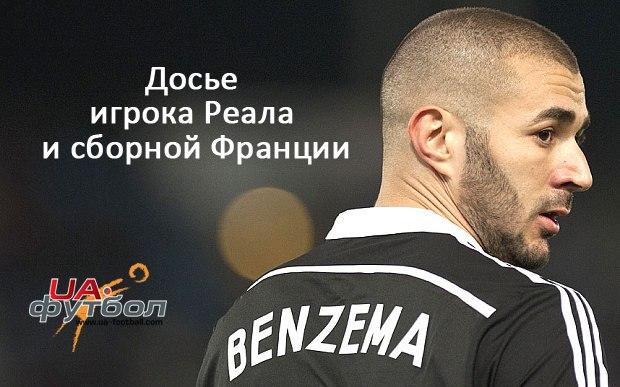 Карим Бензема