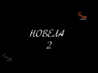 Сышышьшоу 2. Серия 3