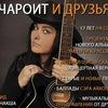 Чароит (ex Хельга Эн-Кенти) - 17 лет на сцене