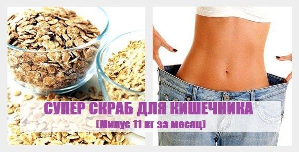 СУПЕР СКРАБ ДЛЯ КИШЕЧНИКА (Минус 11 кг за месяц)