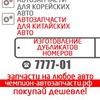 Автокомплекс ЧЕМПИОН, автозапчасти для иномарок
