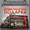 Интернет-магазин CosmoGRAND