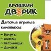 Детские игровые площадки ~ Крошкин Дворик