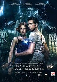 Тёмный мир: Равновесие (2013)