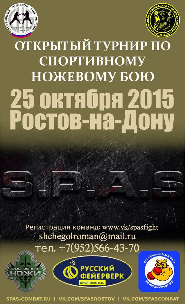 Открытый турнир по спортивному ножевому бою на Кубок S.P.A.S. - Юг 2015