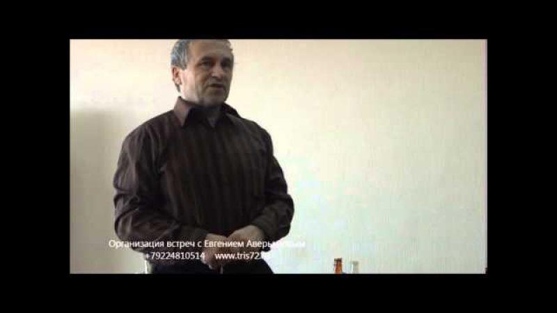 Евгений Аверяьнов - Семя Древа Мира. Твои воплощения на земле.