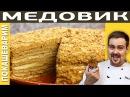 ТОРТ МЕДОВИК с заварным кремом с вареным сгущенным молоком Рецепт от Покашеварим Выпуск 177