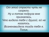 Слова песни Таня Тишинская - Толечка