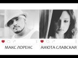 Анюта Славская и Макс Лоренс