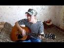 Армейская Песня на Гитаре Гоп стоп зелень Обучение Игры на Гитаре,уроки