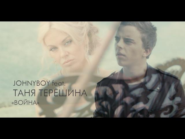 Johnyboy feat Таня Терёшина Война