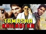 Tamasha Khiladi Ka (2015) Full Hindi Dubbed Movie | Allu Arjun
