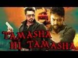 Tamasha Hi Tamasha (2015) Full Hindi Dubbed Movie | Suriya, Prakash Raj