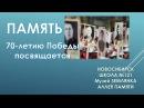 ПАМЯТЬ документальный фильм киностудии Два Крыла