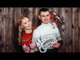 Аня и Максим. Новогодняя фотосессия.