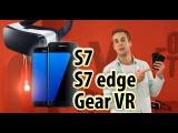 Samsung Galaxy S7, S7 edge, очки виртуальной реальности Gear VR.