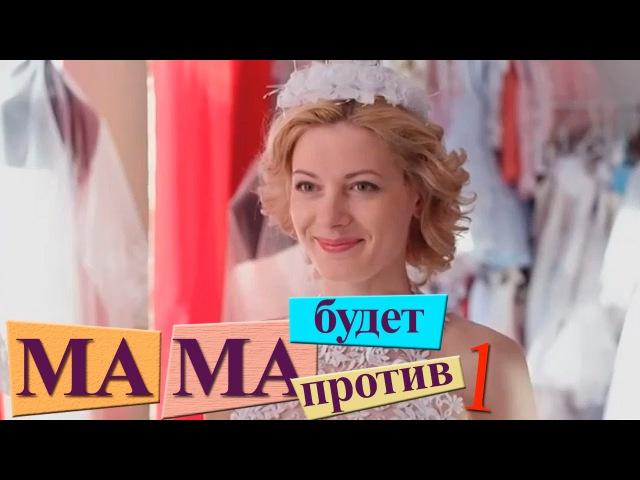 Мама будет против - Серия 1 - комедийный сериал