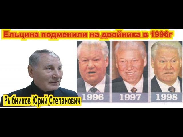 Ельцина подменили на двойника в 1996г. Рыбников Ю.С..