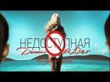 Денис RiDer - Недоступная (Handyman Prod.)