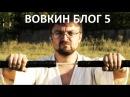 Вовкин блог 5 - Как убрать ямы на дорогах? Да легко.
