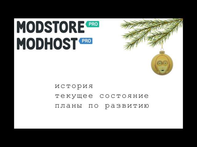 Modstore | Modhost — история, текущее состояние, планы по развитию.