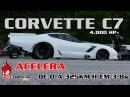 Corvette C7 4000hp Sidnei GRANDÃO Frigo estreia espetacular no EUA