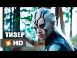 Стартрек 3: Бесконечность  Star Trek Beyond – Русский Тизер-Трейлер (2016)