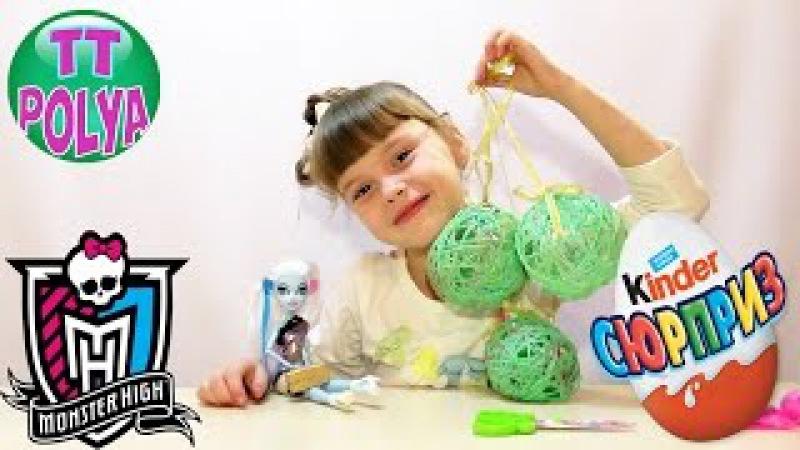 ✔ Кукла Монстр Хай и девочка Полина делают новогодние украшения — шарики / Doll Monster High ✔